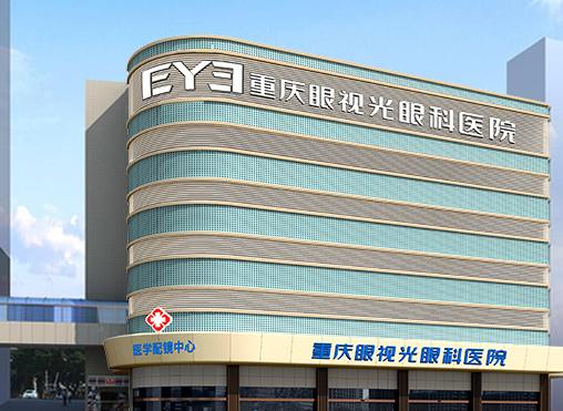 重庆大坪医院眼科_重庆眼视光眼科医院-开启高品质视觉新领域-眼病专科医院